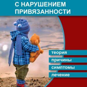 Дети с наруушением привязанности